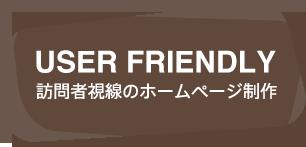 USER FRIENDLY 訪問者視線のホームページ制作